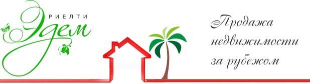 Недвижимость за рубежом. купить, продажа